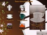 Кофе тест