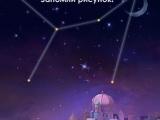 Пазл гороскопы