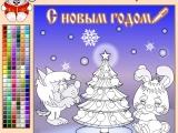 Flash игра для девочек Раскраски: Happy New Year