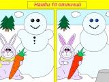 Найди отличия: New Year : Rabbit