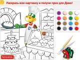 Dino Game - Раскраска от Дино