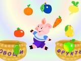 Логика: Овощи и фрукты