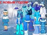 Одевалки: Снегурочка