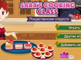 Игра Christmas Snacks: Sara's Cooking Class